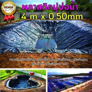 พลาสติกปูบ่อ PE เกรด A ยอดนิยม 4ม x 500 ไมครอน (0.50 mm)