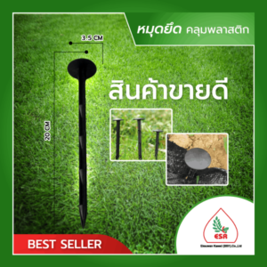 หมุดปักพลาสติกกันหญ้าขนาด 20 ซม (ลิ่มปักดิน / หมุดปักดิน / หมุดยึดพลาสติกคลุมวัชพืช ขนาด 8 นิ้ว)