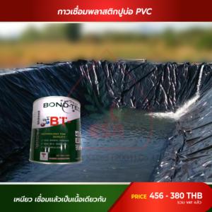 กาวเชื่อมพลาสติกปูบ่อ PVC